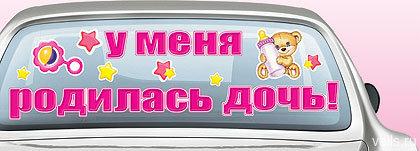 Наклейка на авто У меня родилась дочь 0200197