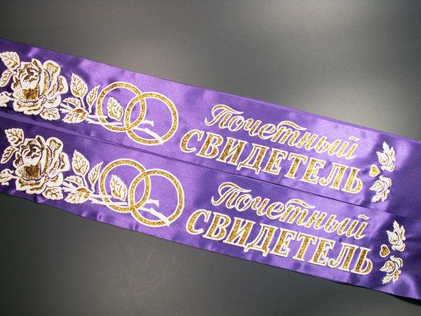 Ленты для Почетных свидетелей, фиолетовые, глиттер+3Д