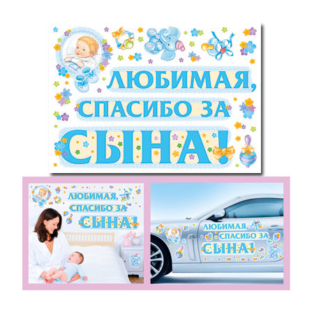 Наклейка многоразовая для авто Спасибо за сына, 07.340.00