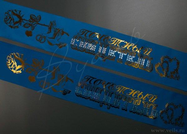 Лента Почетный свидетель 2 шт., рис.2, синие