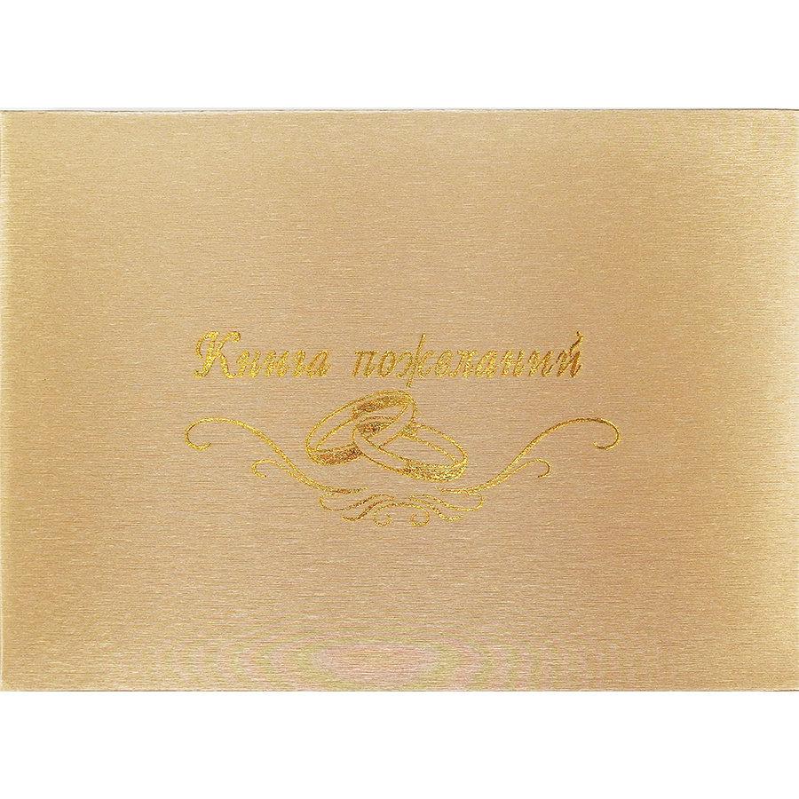 Свадебная Книга пожеланий золото, балакрон