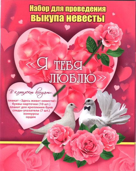 Набор для выкупа невесты Я тебя люблю, 088.098