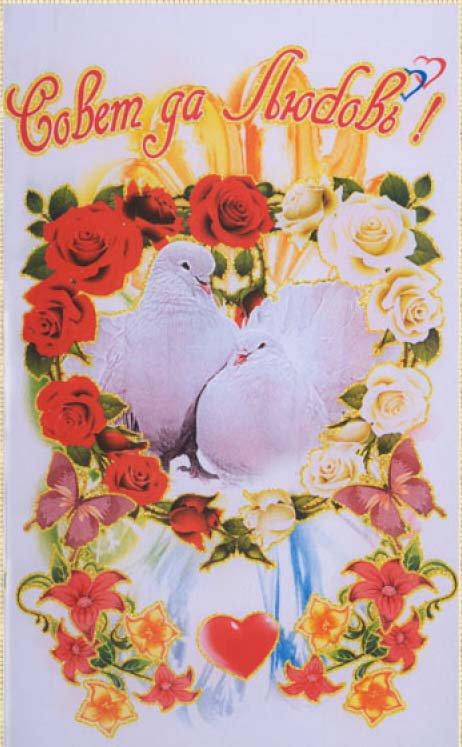 Рушник свадебный 23, Голуби сердце