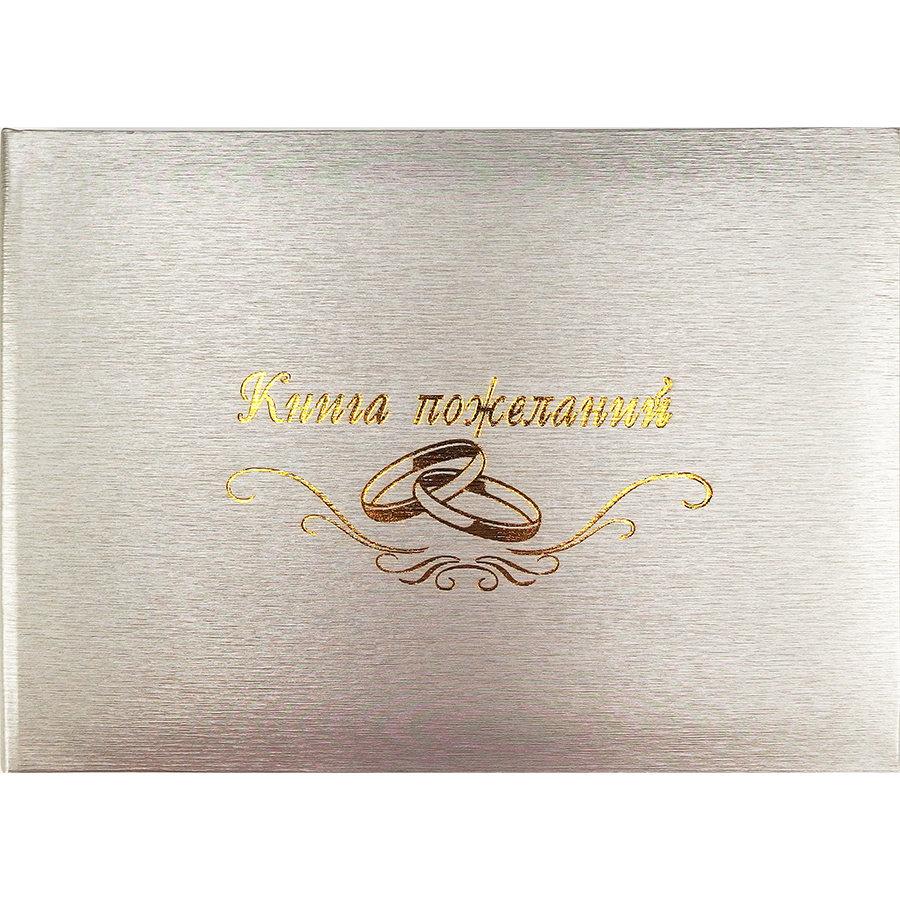 Свадебная Книга пожеланий серебро, балакрон