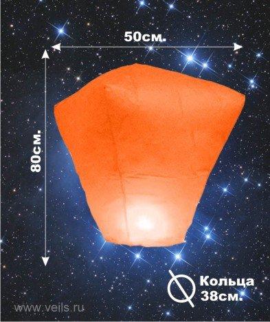 Небесный фонарик Пирамида, оранжевый
