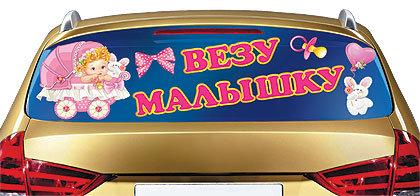 Наклейка на авто Везу малышку, 0200091