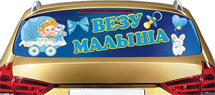 Наклейка на авто Везу малыша 0200092
