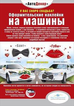 088.477 Наклейки для свадебного автомобиля