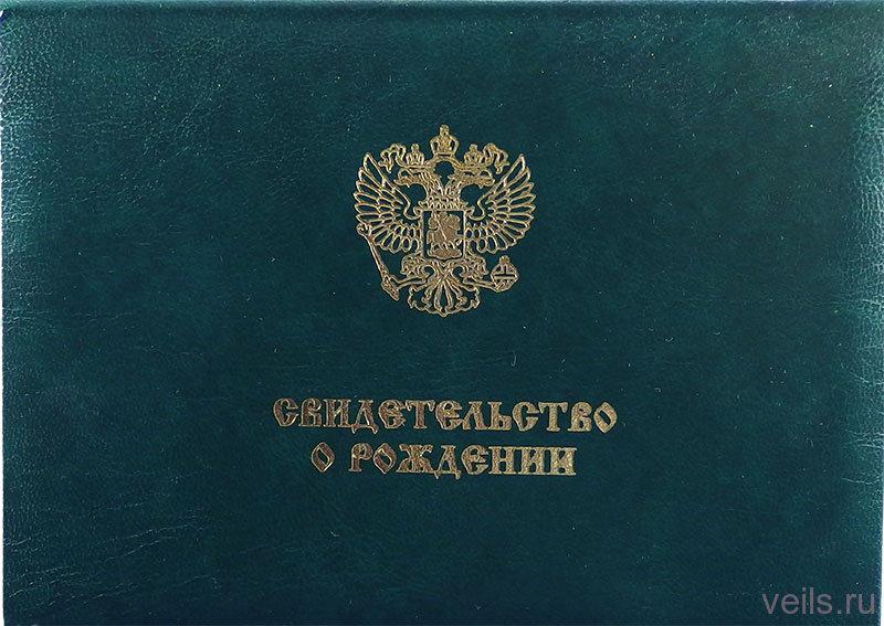 Обложка для свидетельства о рождении СПб, с гербом