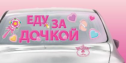 Наклейка для авто Еду за дочкой