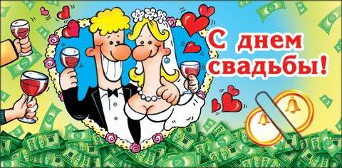 Конверт для денег 2-16-606, С днем свадьбы!