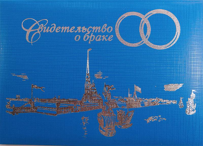 Обложка для свидетельства А5 СПб, лазурь