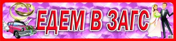 Свадебная наклейка на авто номера ЕДЕМ в ЗАГС