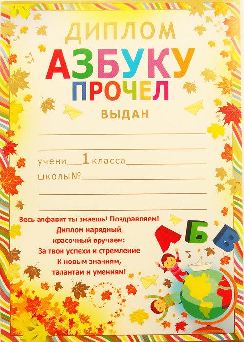 Диплом праздник азбуки а-4, книжка - 20129-кн, день букваря, азбуки