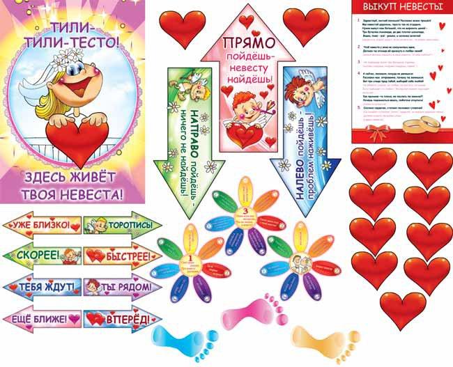 Выкуп невесты Набор Тили-Тили-Тесто 4ск-002