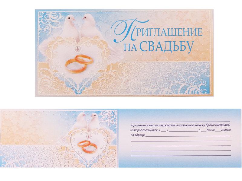 Свадебное приглашение 72.967.00