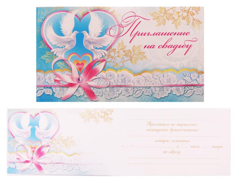 Свадебное приглашение 2-83-175
