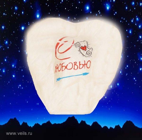 Небесный фонарик Сердце, с надписью С ДНЕМ СВАДЬБЫ