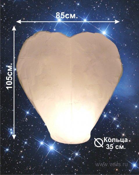 Небесный фонарик Сердце белое