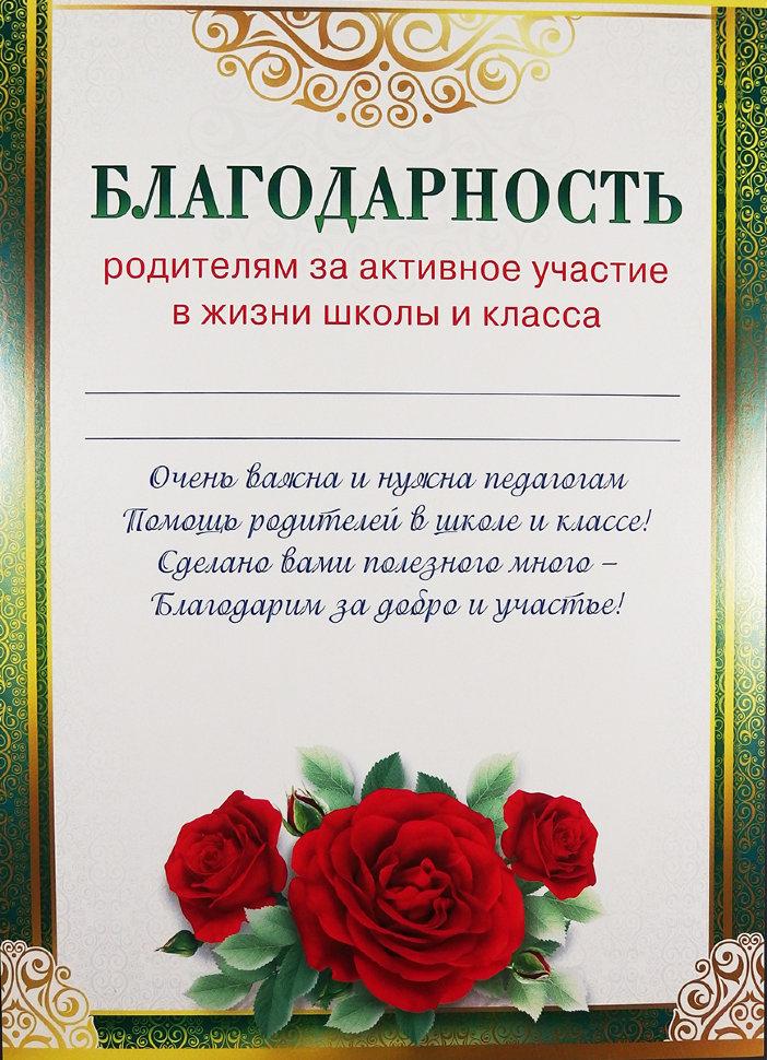 Поздравление родителям благодарность