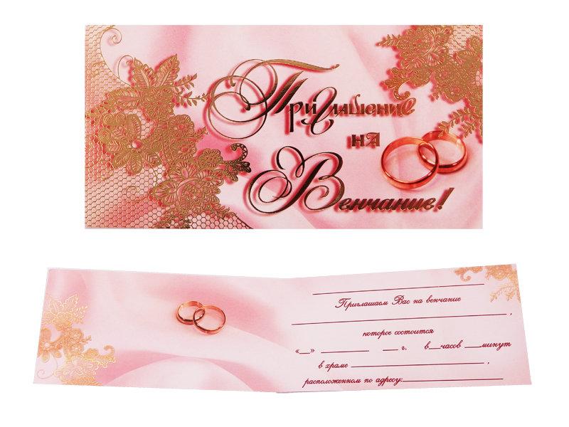 Приглашение на венчание 74758