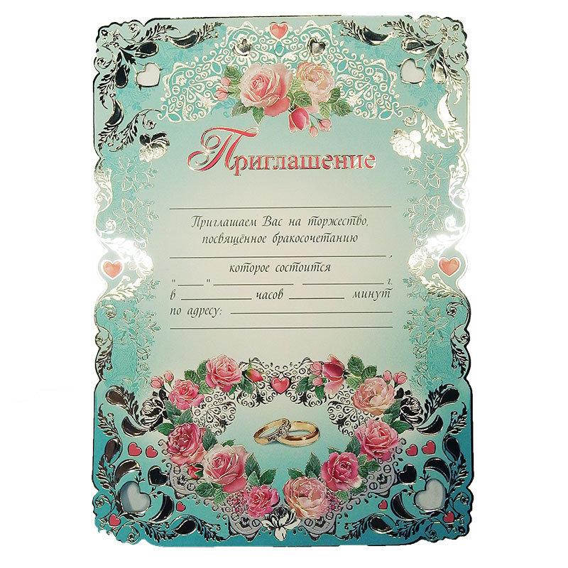 Приглашение на свадьбу в виде свитка 0700367