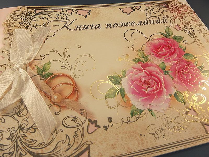 Книга пожеланий 78234