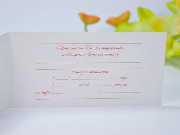 Приглашение на свадьбу 098.261