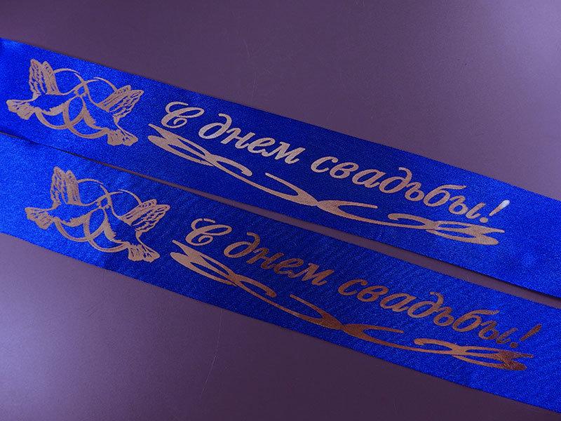 Ленты для шампанского, 2 шт. цвет синий