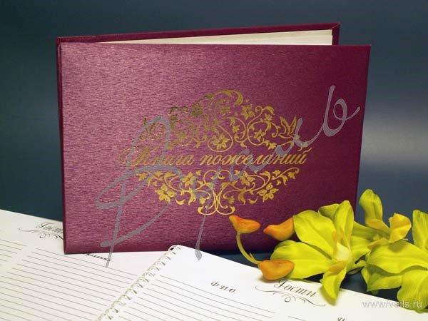 Свадебная Книга пожеланий бордо, балакрон