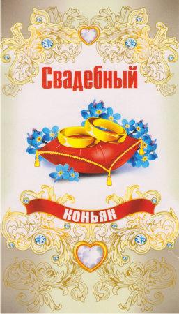 Наклейка 0-07-091 - Свадебный коньяк