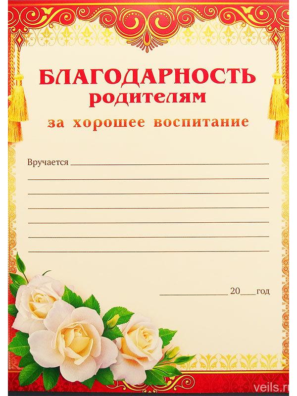 Текст благодарственного письма родителям за активное участие