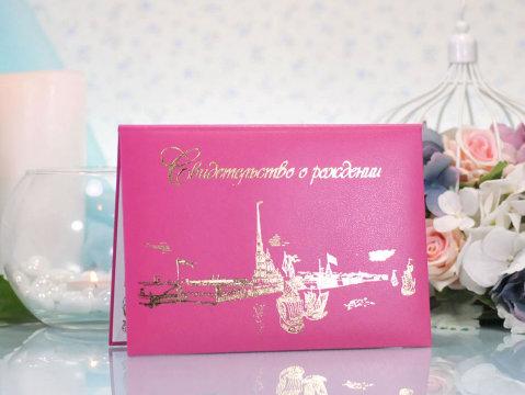 Обложка чтобы свидетельства в отношении рождении СПб, розовая