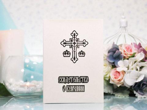 Свидетельство в рассуждении венчании, айвори