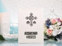 Свидетельство в отношении венчании, айвори