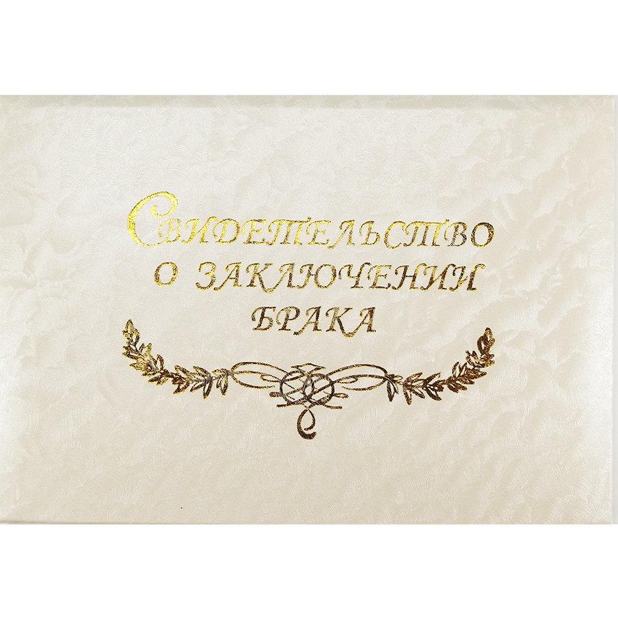 Обложка А5 для свидетельства о браке, балакрон волна белый