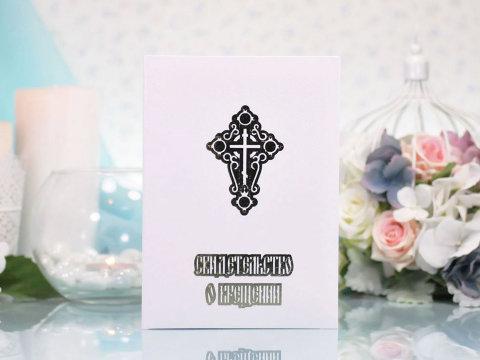 Свидетельство по отношению крещении СПб, белая