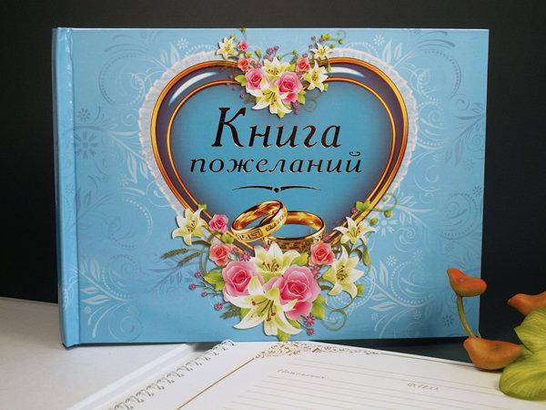 Свадебная Книга пожеланий 07021, голубая