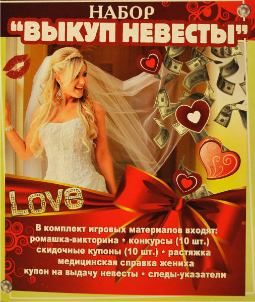 Выкуп невесты ключ стих