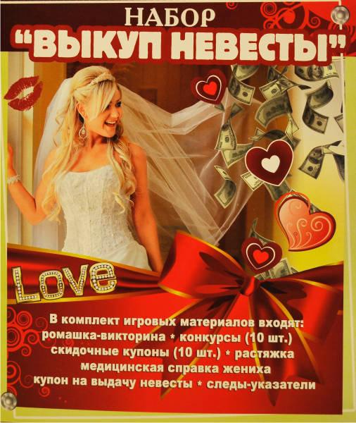 Набор 087.545 для проведения выкупа невесты
