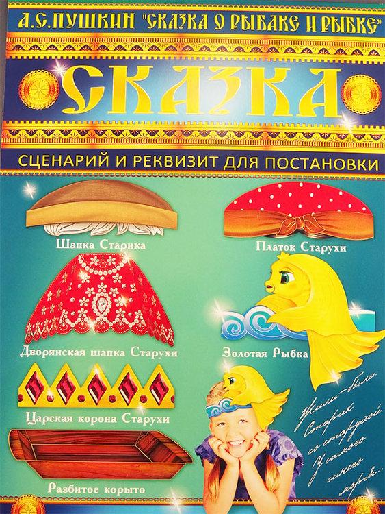 Сценарий современной сказки золотая рыбка