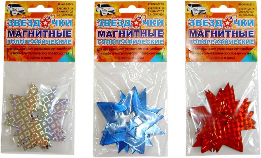 Свадебные звездочки авто-магниты 3 набора - 3 цвета