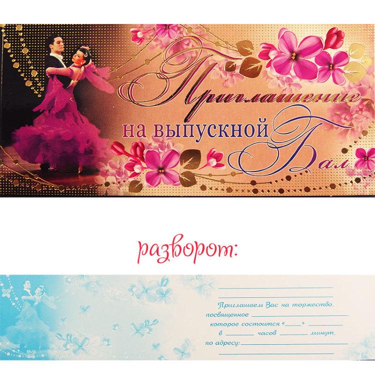 Открытки пригласительные на выпускной, открытки днем