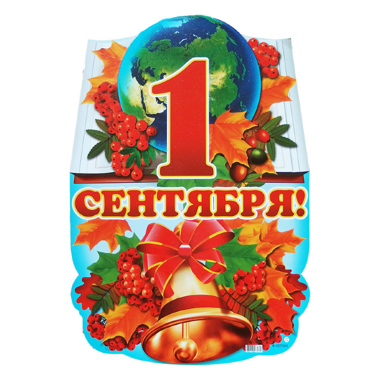плакат поздравление с 1 сентября распечатать глушат мошенники