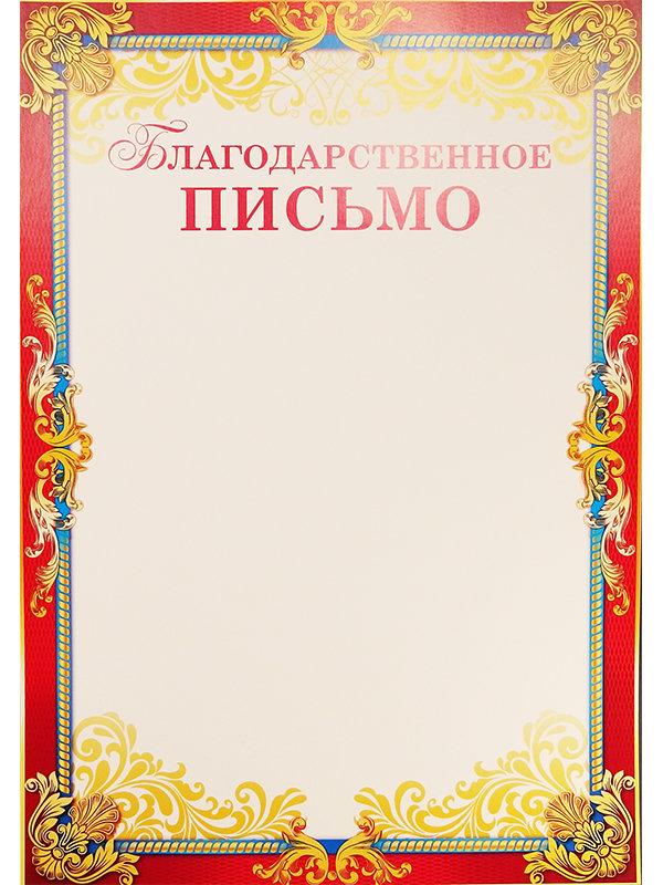 Картинка шаблон благодарственного письма