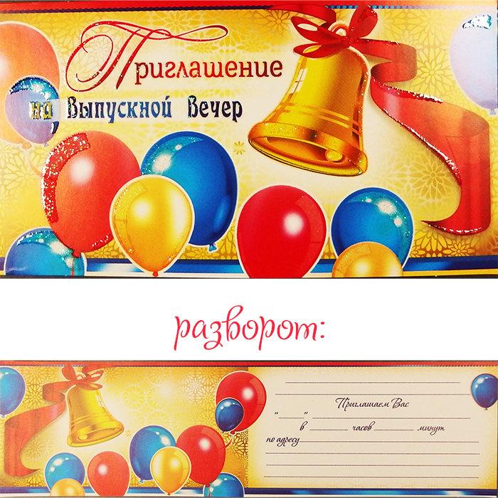 Приглашение на выпускной в начальной школе открытки, днем
