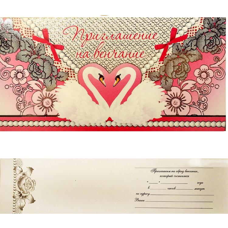 Открытки пригласительные на венчание, днем