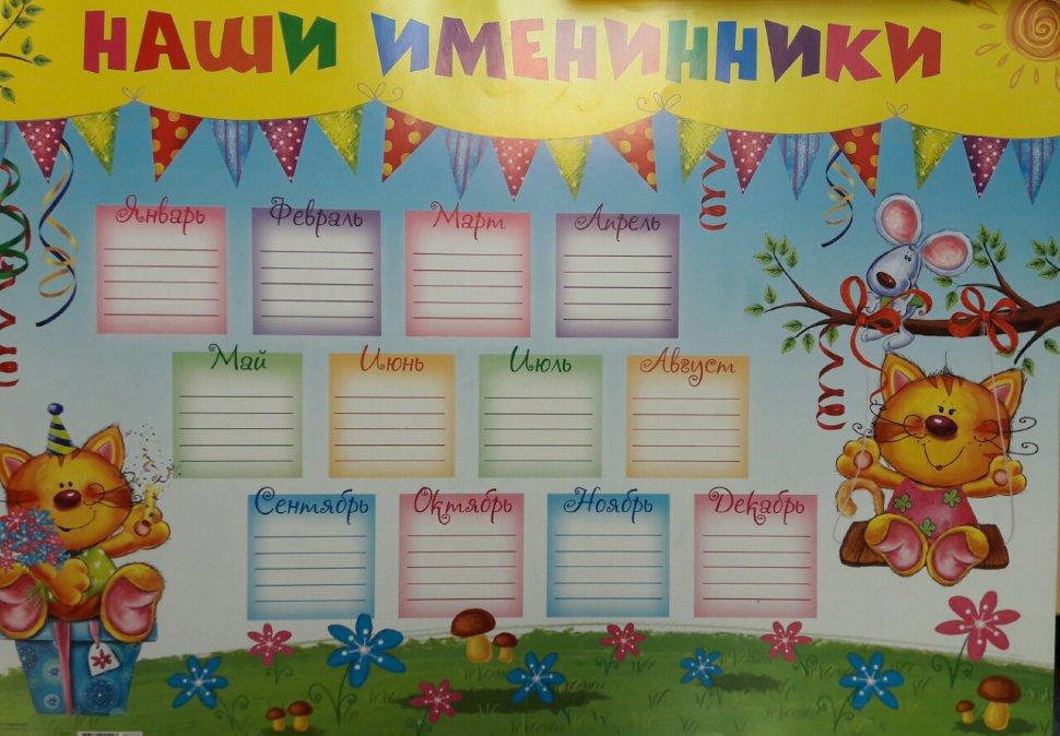 получаете фото график наши дни рождения москве девушка