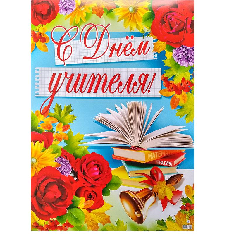 Открытки ко дню учителя распечатать красивые цветные