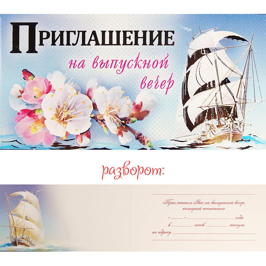 Мартом приколами, открытки приглашение на выпускной